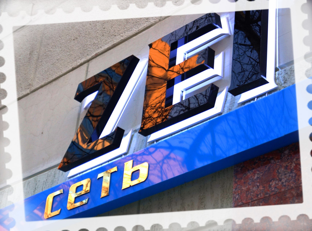 Фасадная вывеска ZEITHAUS
