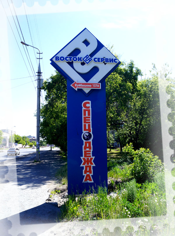 Стела «Курган-Восток-Сервис»