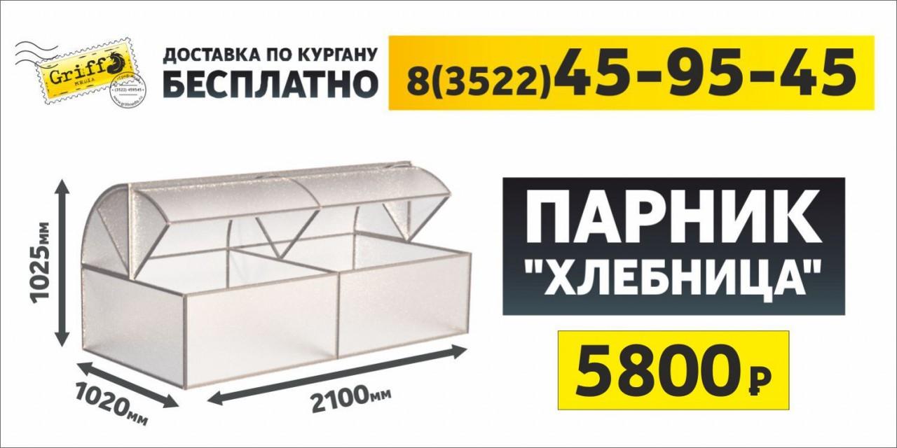 """ПАРНИК """"ХЛЕБНИЦА"""""""